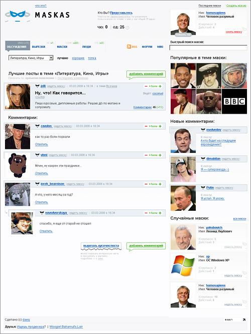 (old) MaskaS.ru (комментарии)