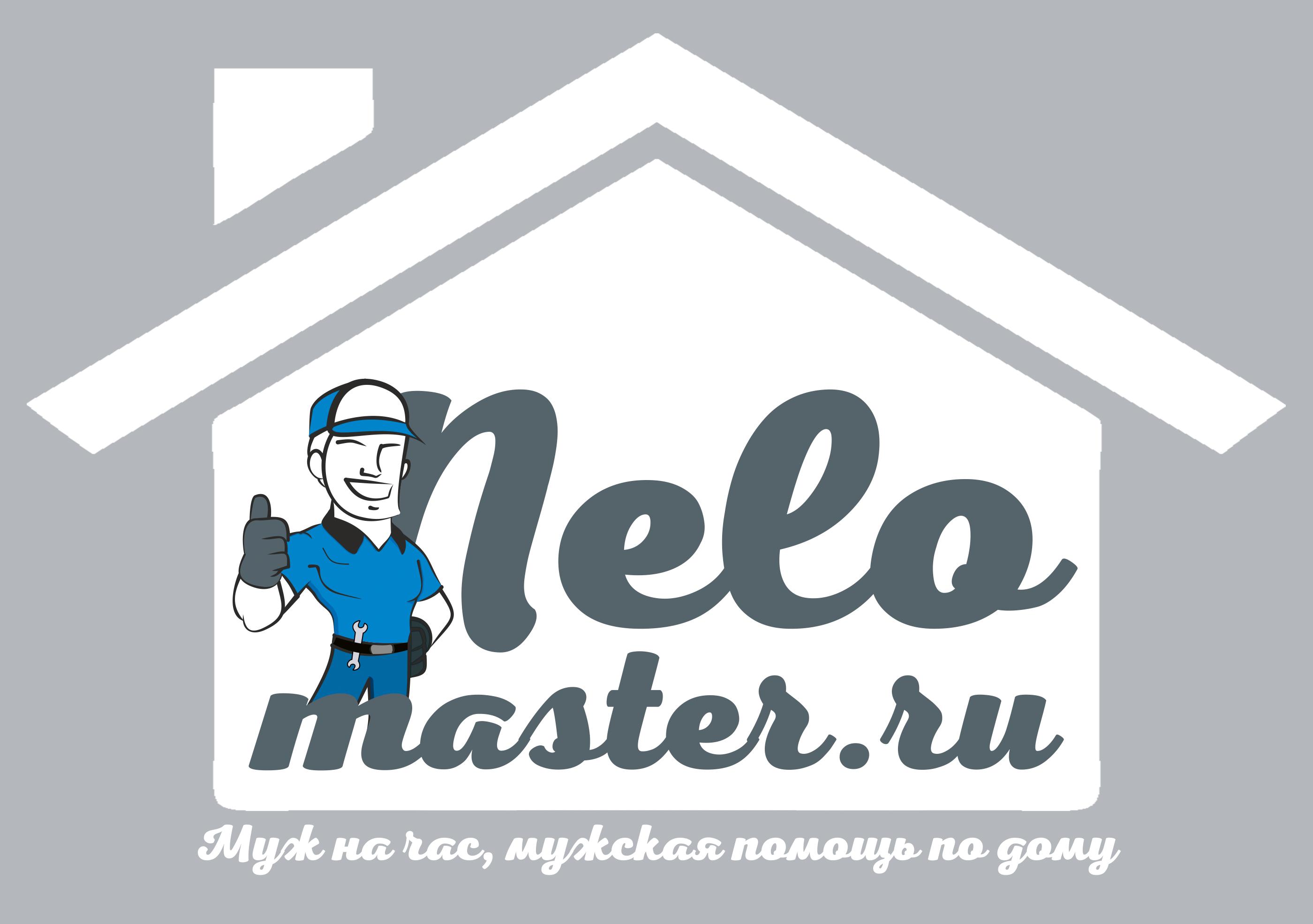 """Логотип сервиса """"Муж на час""""=""""Мужская помощь по дому"""" фото f_6565dbd886b1b539.png"""