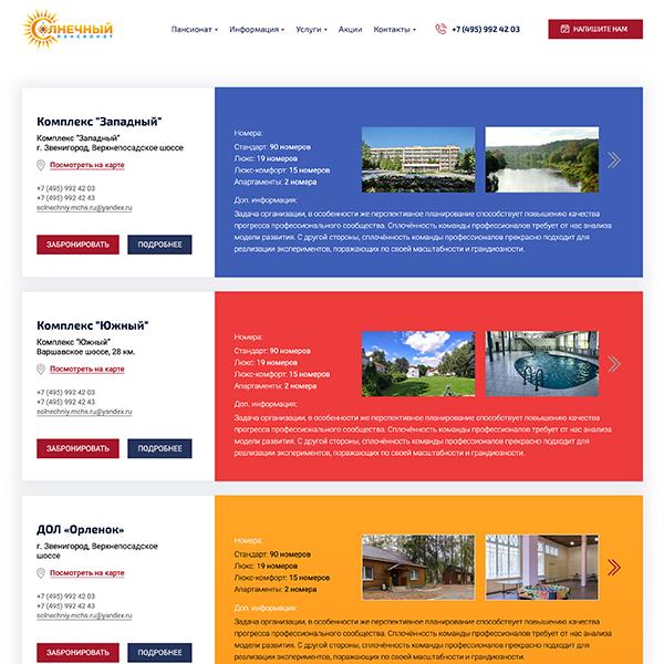 Корпоративный сайт – «Солнечный»