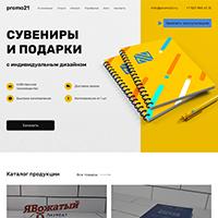 Корпоративный сайт – «Сувенирная продукция»