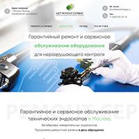 Landing Page – «НДТ Ремонт сервис»