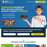 Landing Page – «Детские конструкторы»