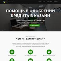 Landing Page – «Помощь в одобрении кредита»