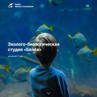 Корпоративный сайт – «Приморский океанариум»