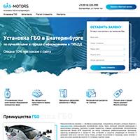 Landing Page – «Установка ГБО»