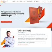 Корпоративный сайт – «Всероссийский призывник»