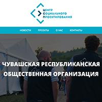 Центр социального проектирования (1С-Битрикс)