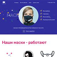 Landing Page – «Многоразовые маски»