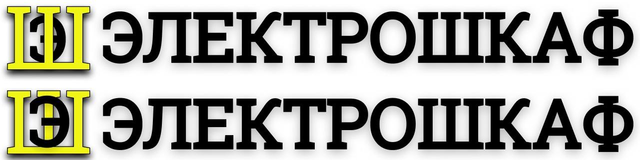 Разработать логотип для завода по производству электрощитов фото f_7775b6d68f8d9096.jpg