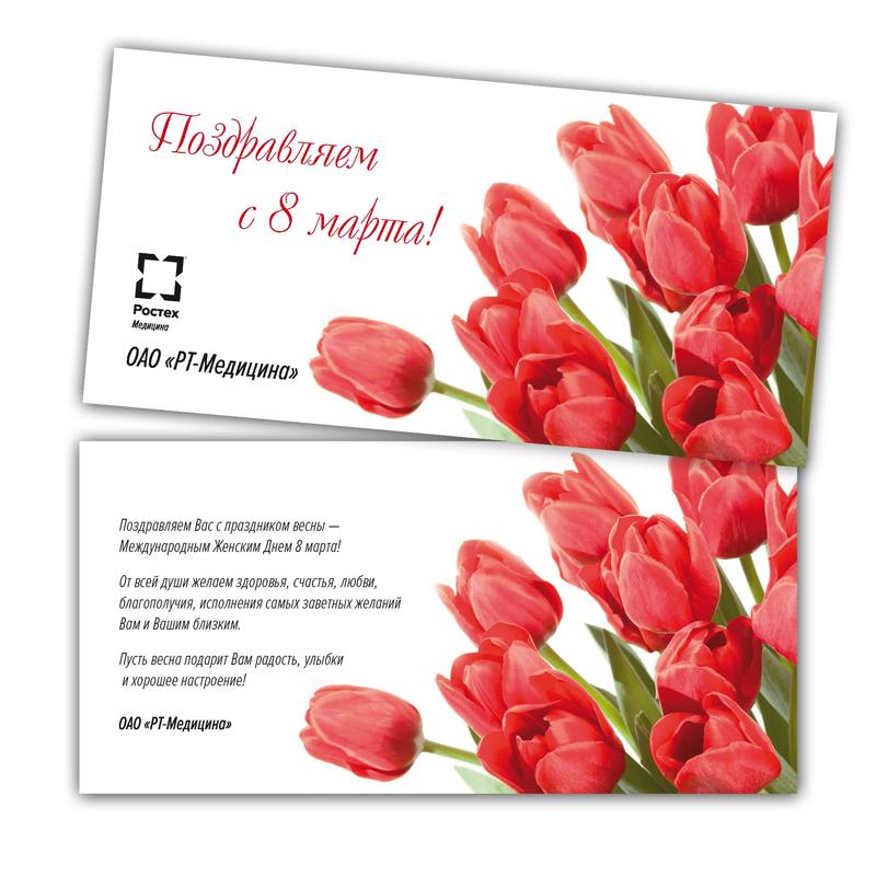 Разработка открытки для Рт-медицины на 8-е марта