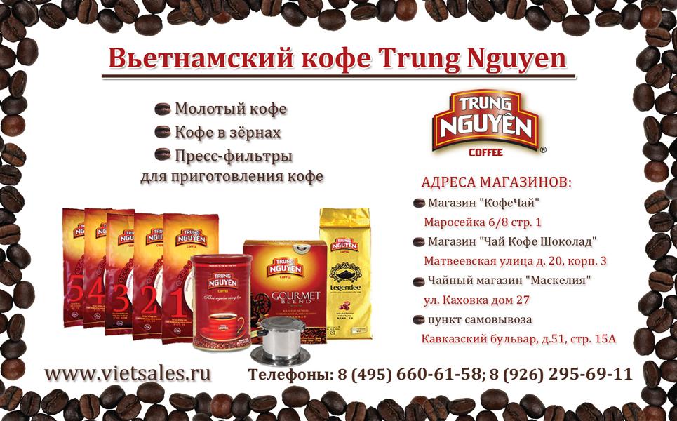 рекламный макет для кофе Trung Nguyen