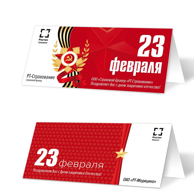 Разработка открытки на 23-е февраля для Рт-страхования и Рт-медицины