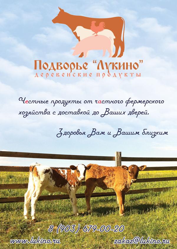 """рекламный макет для Подворье """"Лукино"""""""