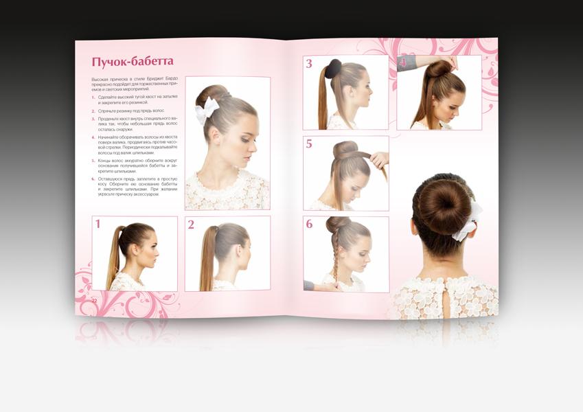 """Верстка книги """"Легкие и быстрые прически для длинных волос"""""""