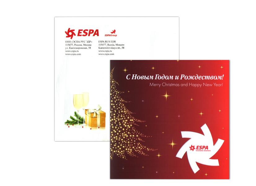 """Новогодняя открытка и конверт для """"ESPA"""""""