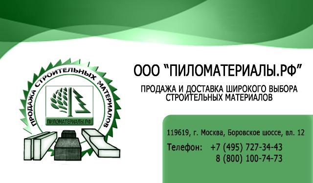 "Создание логотипа и фирменного стиля ""Пиломатериалы.РФ"" фото f_37952f15ab57543e.png"