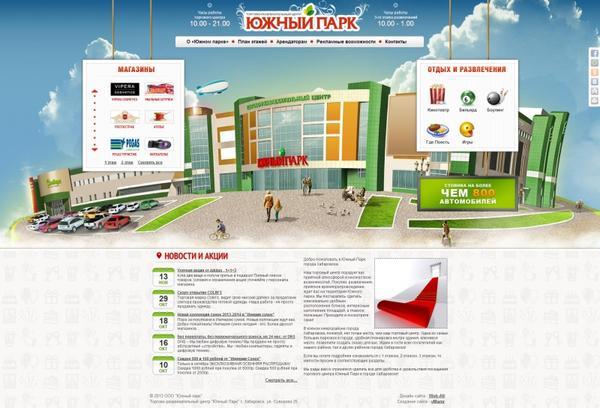 Разработка сайта торгового центра Южный Парк
