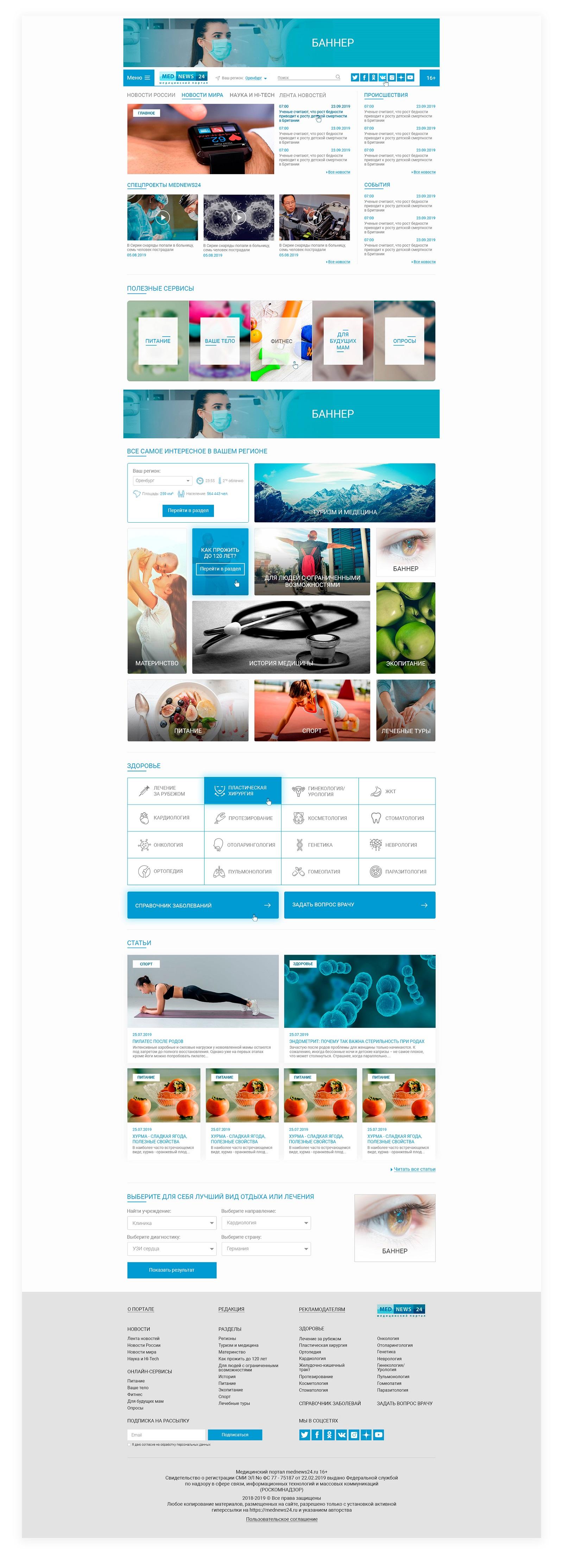 Редизайн главной страницы портала mednews24.ru фото f_9105d9def0db78b7.jpg