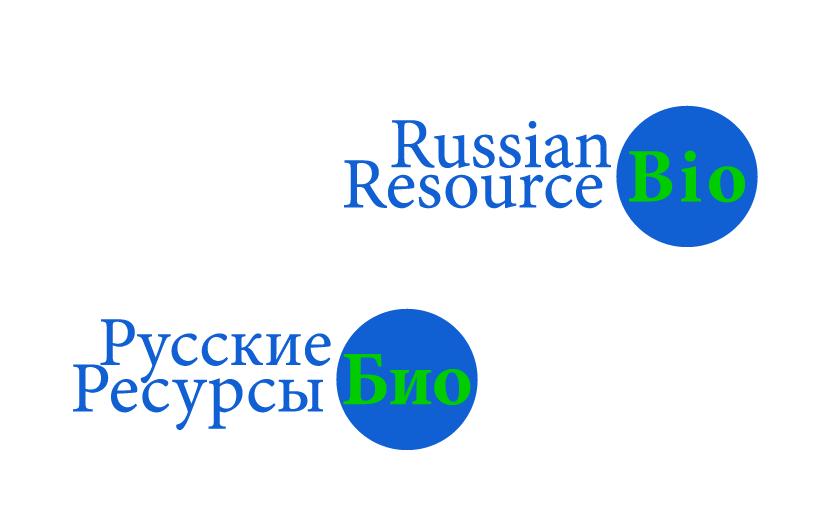 Разработка логотипа для компании «Русские Био Ресурсы» фото f_68658f66036316d2.png
