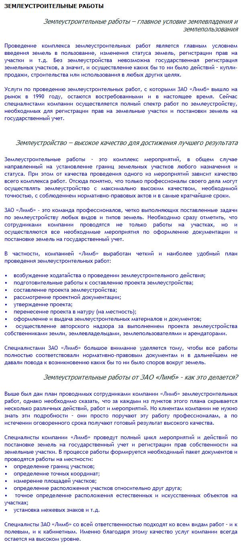 Тексты об услугах (землеустройство и пр)