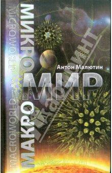 "Книга ""Микромир и макромир"""