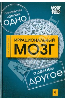"""Книга """"Иррациональный мозг"""""""