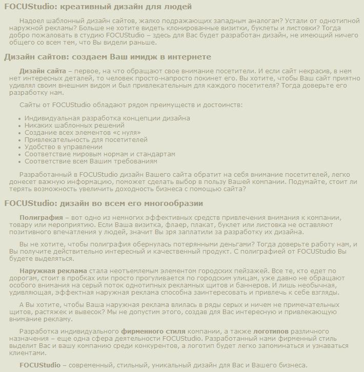 Текст главной страницы сайта дизайн-студии