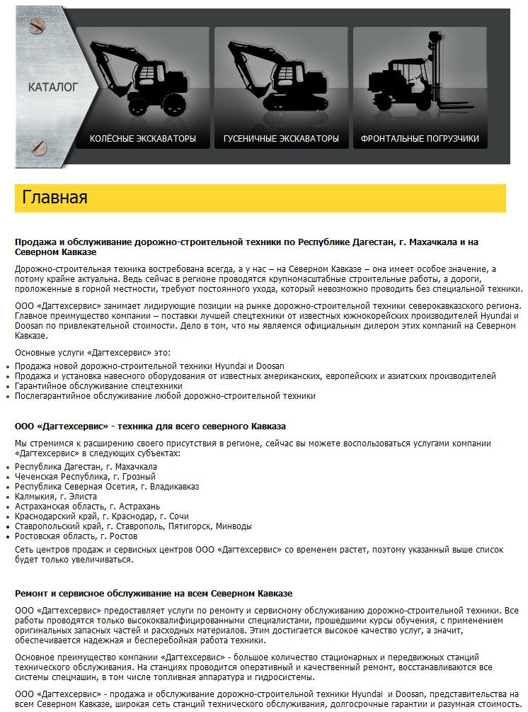 """Текст главной страницы сайта ООО """"Дагтехсервис"""""""