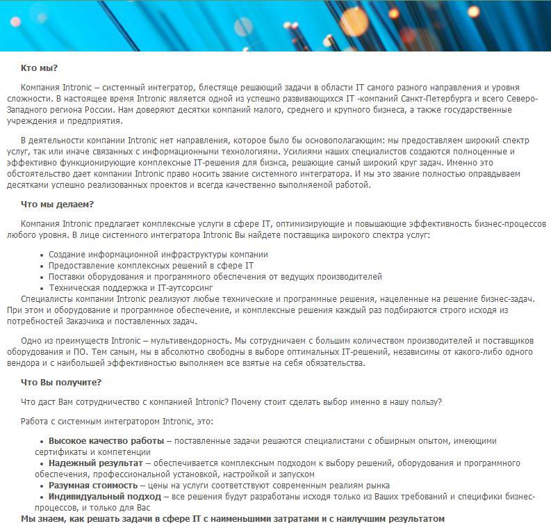 Тексты для сайта системного интегратора