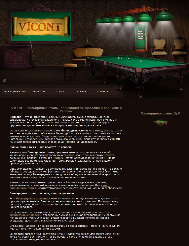 Тексты для сайта производителя бильярдных столов