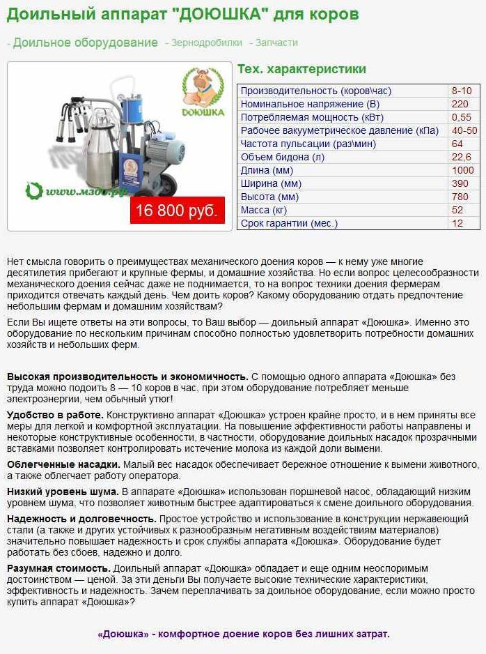 Текстовый контент для сайта Миасского Завода Доильного оборудования