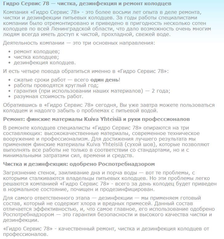 Текст главной страницы сайта компании, предоставляющей услуги по чистке колодцев