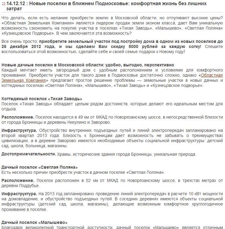 Рекламно-информационная статья о новых коттеджных посёлках в Подмосковье