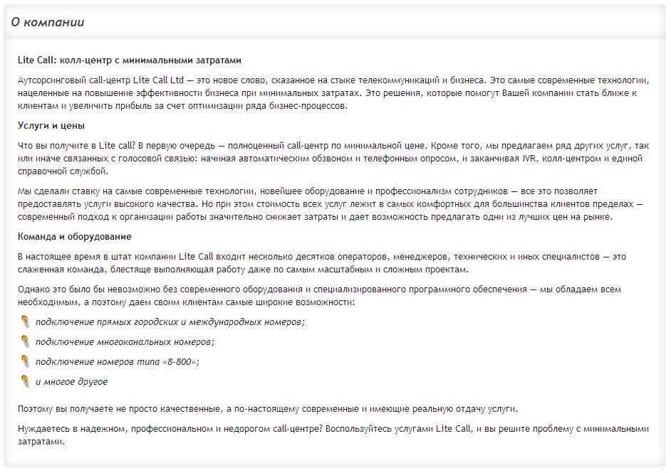 Тексты для сайта аутсорсингового call-центра