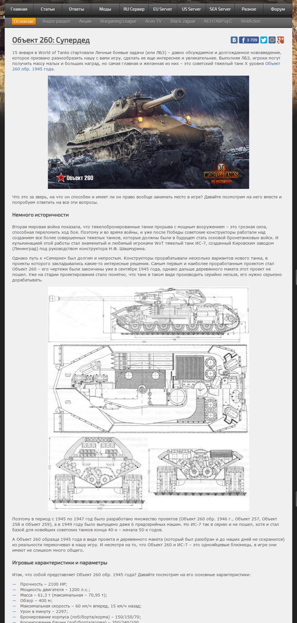 Статьи тематики World of Tanks
