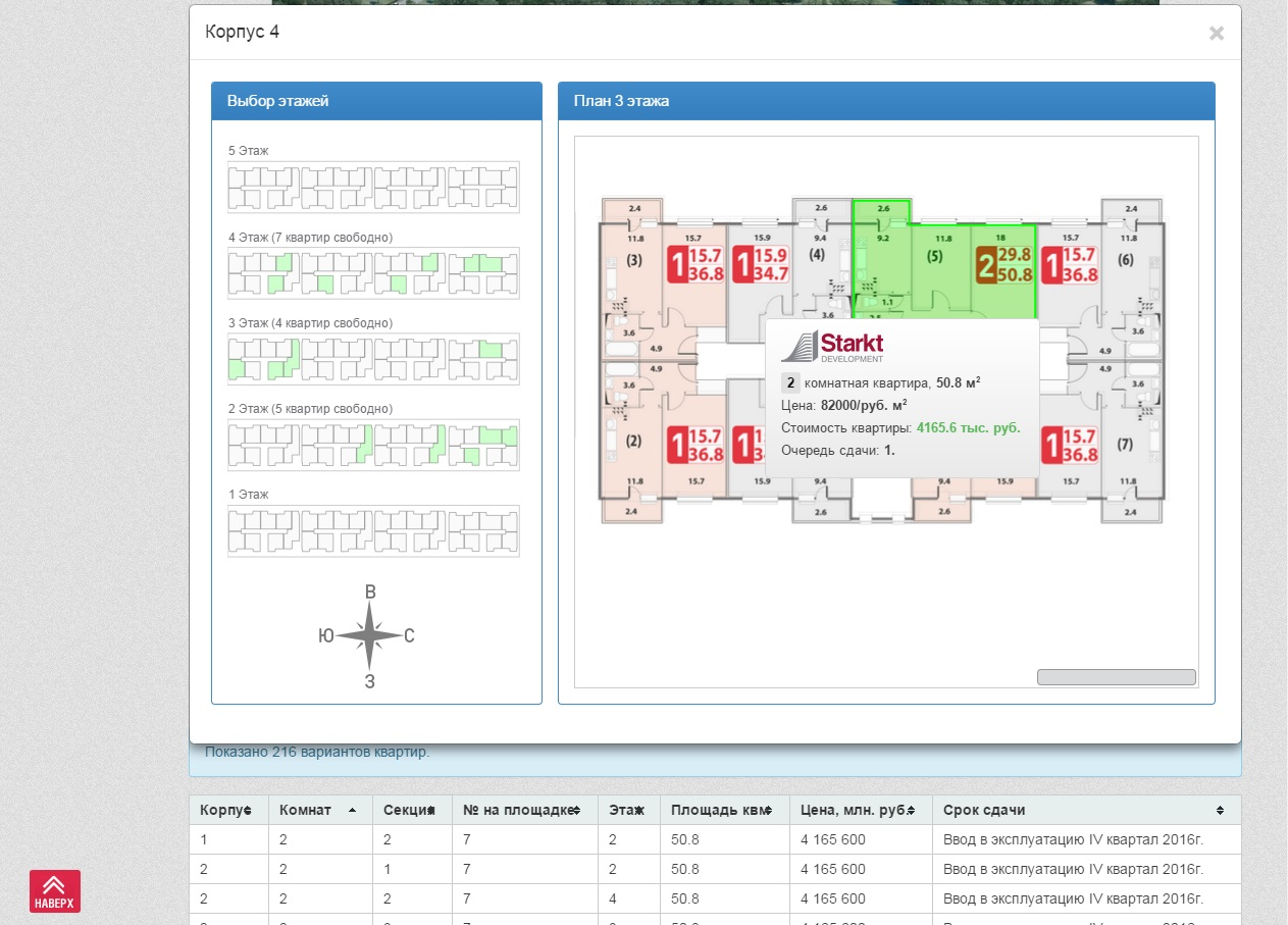 Интерактивный план жилого комплекса