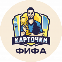 Карточки ФИФА