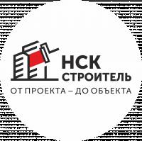 Строительная компания НСК СТРОИТЕЛЬ