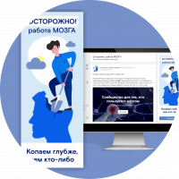 Аватарка группы ВК РАБОТА МОЗГА