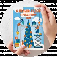 Новогодняя открытка для компании ООО Абтрон