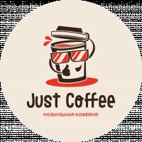 Мобильная кофейня Just coffee