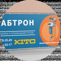 Баннер ООО Абтрон