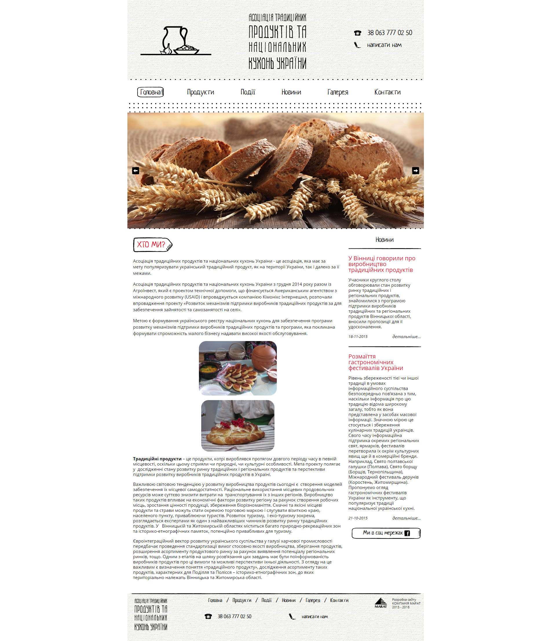 Асоціація традиційних продуктів та національних кухонь України