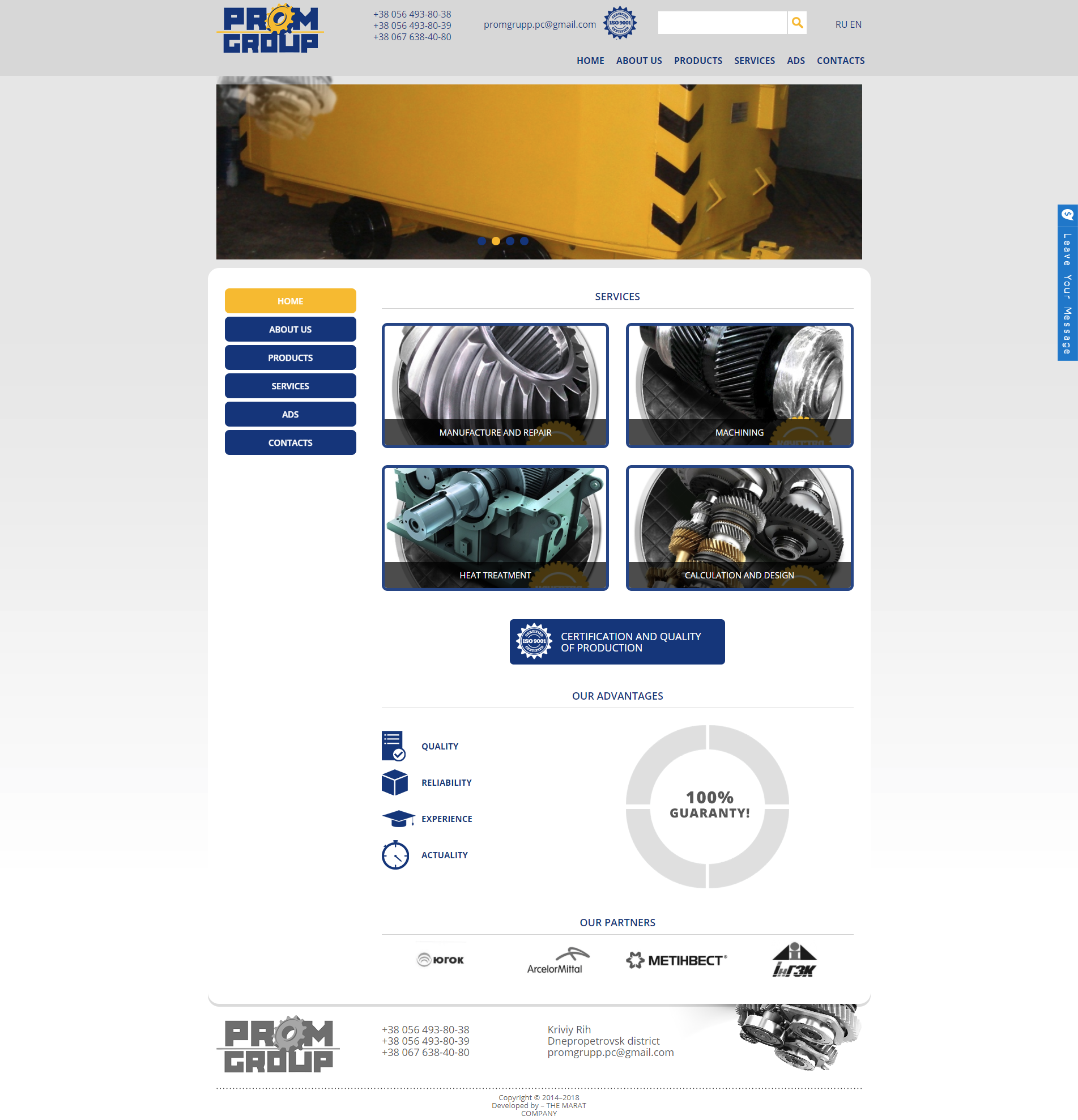 «Производственная компания «ПромГрупп» изготовление и ремонт запасных частей для горных предприятий.
