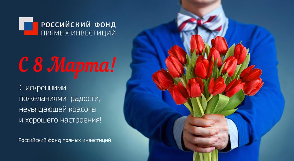 Открытка с 8 марта для РФПИ