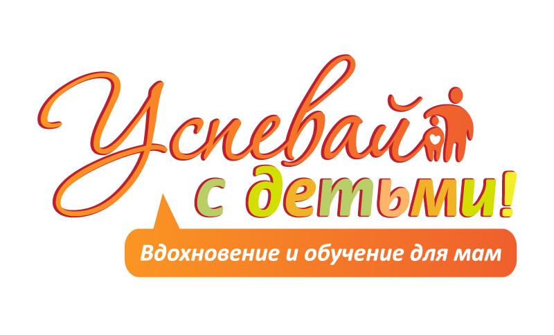 Логотип для проекта Успевай с детьми