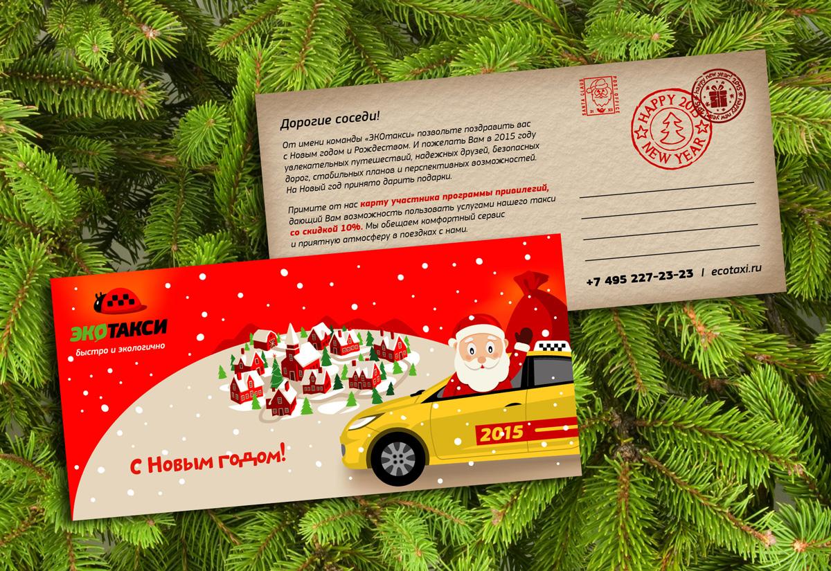 Открытка с Новым годом! Direct mail для ЭкоТакси