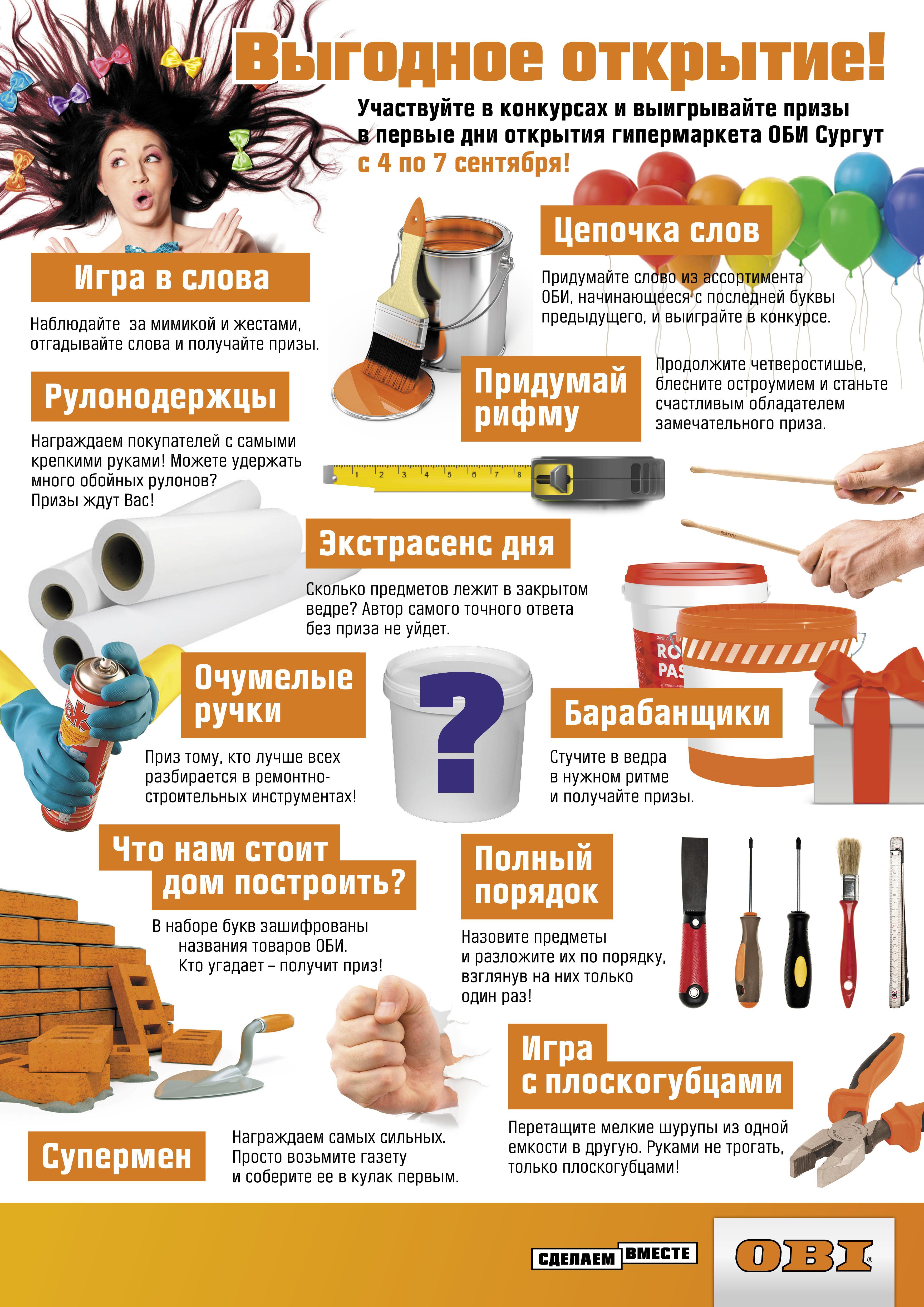 Постер. Конкурс к открытию гипермаркета OBI (г. Сургут)