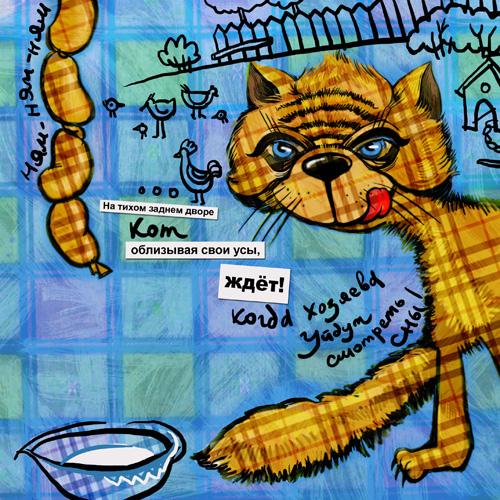 Кот и сарделька