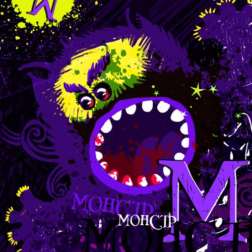 Монстр. Для проекта Мифическая Азбука